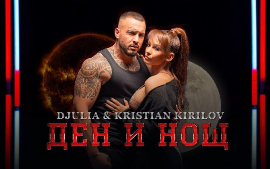 DJULIA & KRISTIAN KIRILOV - DEN I NOSHT / Джулия и Кристиан Кирилов - Ден и нощ