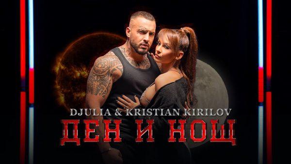 DJULIA & KRISTIAN KIRILOV – DEN I NOSHT / Джулия и Кристиан Кирилов – Ден и нощ
