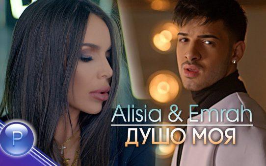 EMRAH & ALISIA - DUSHO MOYA / Емрах и Алисия - Душо моя, 2019