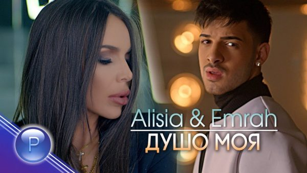 EMRAH & ALISIA – DUSHO MOYA / Емрах и Алисия – Душо моя, 2019