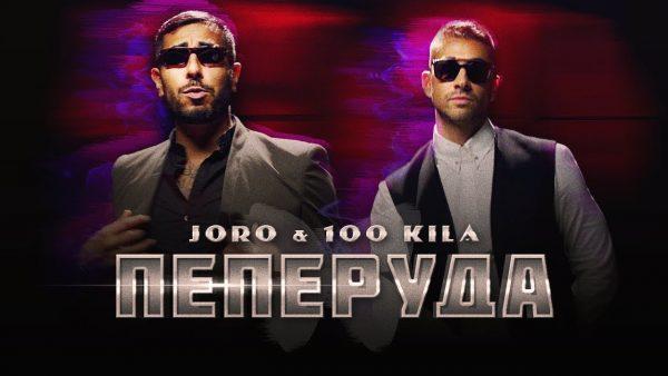 JORO & 100 KILA – PEPERUDA / ЖОРО & 100 КИЛА – ПЕПЕРУДА
