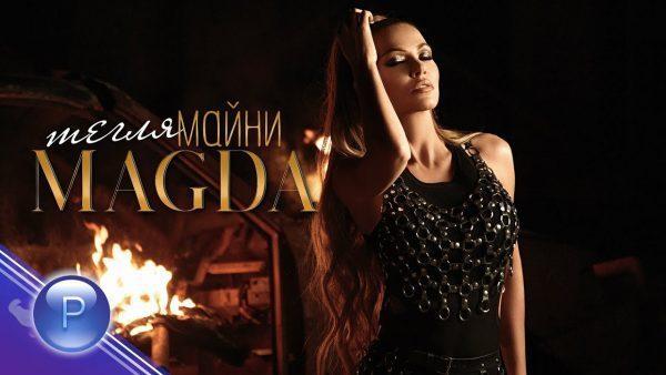 MAGDA – TEGLYA MAYNI / Магда – Тегля майни