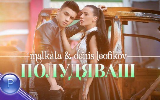 MALKATA & DENIS TEOFIKOV - POLUDYAVASH / Малката и Денис Теофиков - Полудяваш