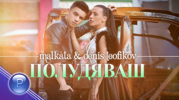 MALKATA & DENIS TEOFIKOV – POLUDYAVASH / Малката и Денис Теофиков – Полудяваш