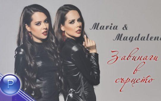 MARIA & MAGDALENA - ZAVINAGI V SARTSETO / Мария и Магдалена - Завинаги в сърцето