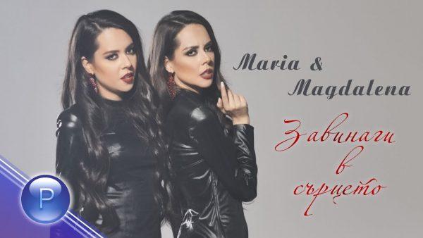 MARIA & MAGDALENA – ZAVINAGI V SARTSETO / Мария и Магдалена – Завинаги в сърцето