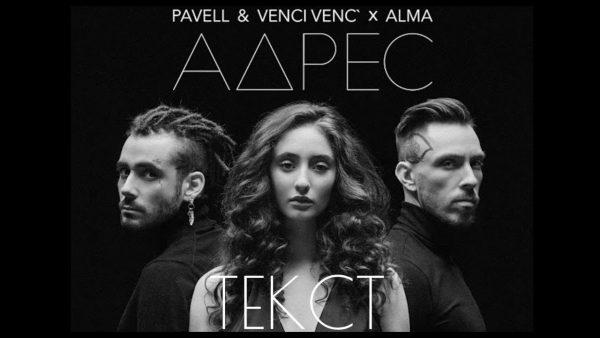 Pavell & Venci Venc' x ALMA – Адрес