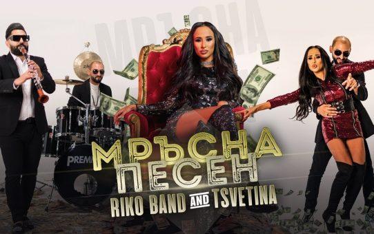 RIKO BAND & TSVETINA - Mrusna pesen / РИКО БЕНД & ЦВЕТИНА - Мръсна песен