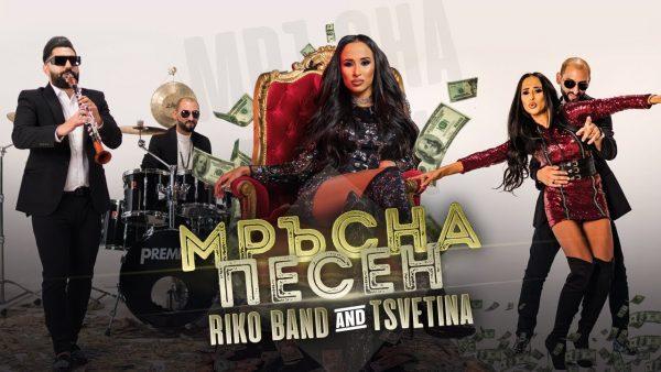 RIKO BAND & TSVETINA – Mrusna pesen / РИКО БЕНД & ЦВЕТИНА – Мръсна песен