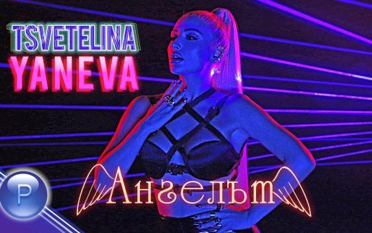 TSVETELINA YANEVA - ANGELAT / Цветелина Янева - Ангелът