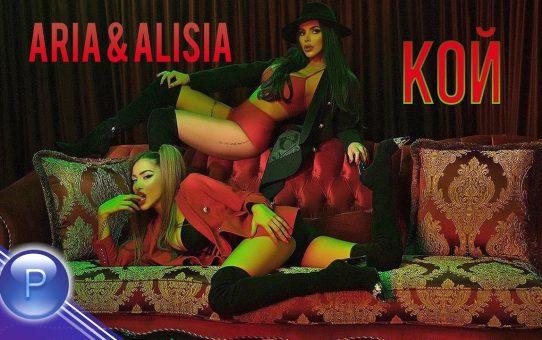 ARIA & ALISIA - KOY / Ариa и Алисия - Кой