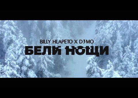 Billy Hlapeto x D3MO - Бели нощи / Beli noshti