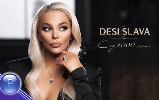 DESI SLAVA - SLED 1000 ZHENI / Деси Слава - След 1000 жени