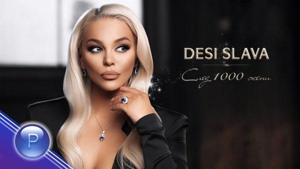 DESI SLAVA – SLED 1000 ZHENI / Деси Слава – След 1000 жени