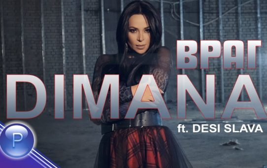 DIMANA ft. DESI SLAVA - VRAG / Димана ft. Деси Слава - Враг