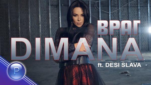 DIMANA ft DESI SLAVA VRAG ft 2019 scaled