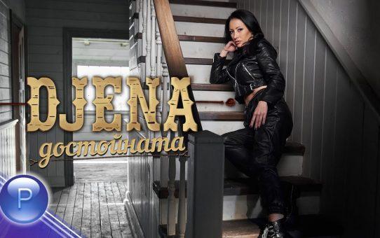 DJENA - DOSTOYNATA / Джена - Достойната