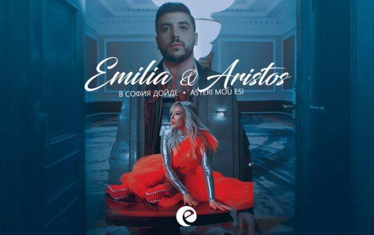 EMILIA & ARISTOS CONSTANTINOU - V SOFIA DOIDE • ASTERI MOU ESI / Емилия и Аристос - В София дойде