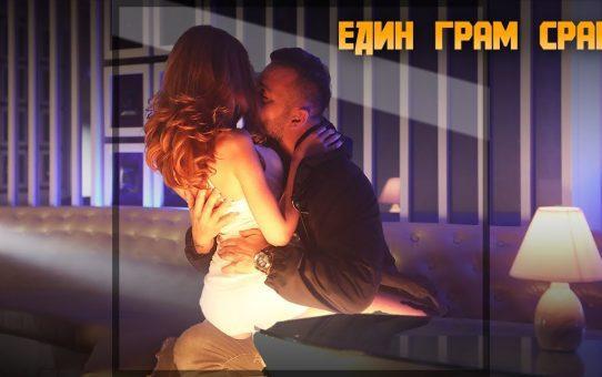 Konstantin - Edin gram sram / Константин - Един грам срам