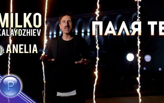 MILKO KALAYDZHIEV ft.  ANELIA - PALYA TE / Милко Калайджиев ft. Анелия - Паля те