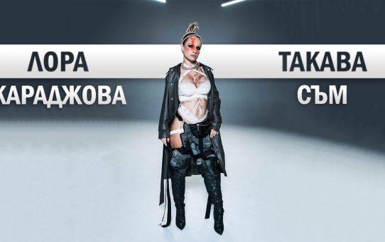 Лора Караджова - Такава съм
