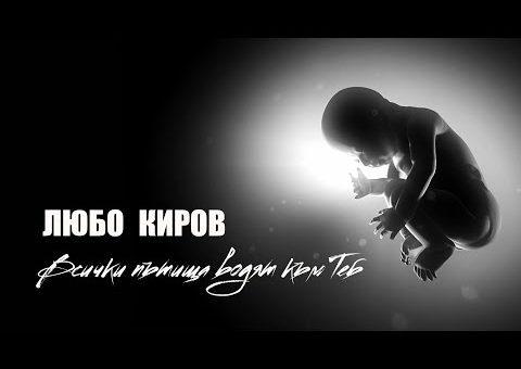 Любо Киров - Всички Пътища Водят Към Теб (Official Video)