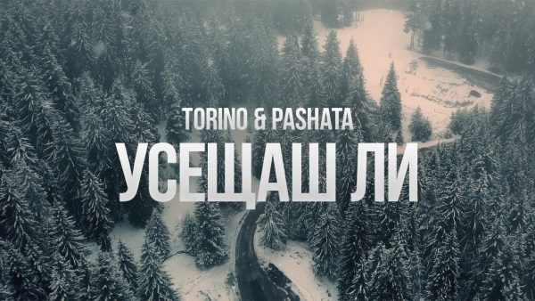 Torino & Pashata - Усещаш ли