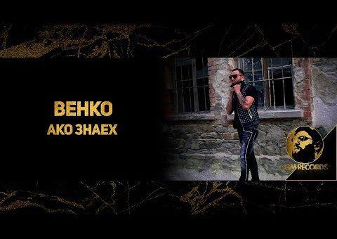 VENKO - AKO ZNAEH / Венко - Ако знаех