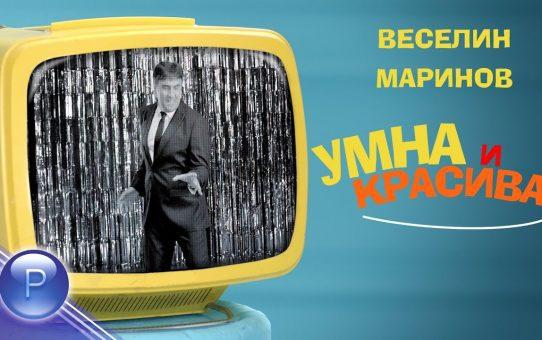 VESELIN MARINOV - UMNA I KRASIVA / Веселин Маринов - Умна и красива