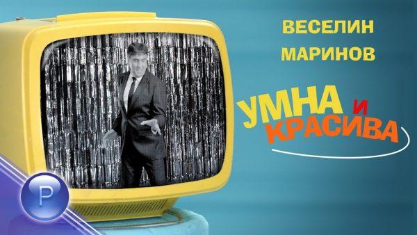 VESELIN MARINOV UMNA I KRASIVA 2019 scaled