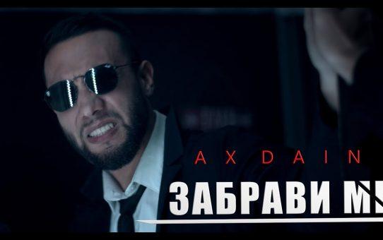 AX Dain - Zabravi me / Ksehase me