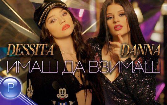 DANNA & DESSITA - IMASH DA VZIMASH / Данна и Десита - Имаш да взимаш