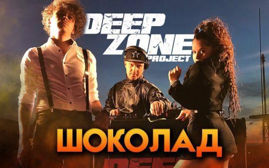 DEEP ZONE Project - Шоколад / Shokolad