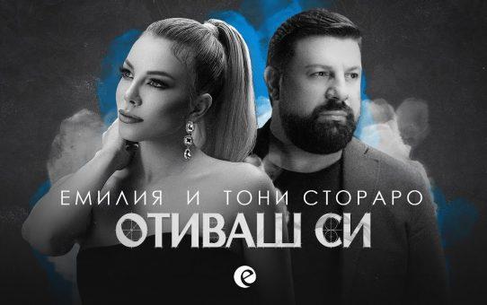 EMILIA & TONI STORARO - OTIVASH SI 2020 • LYRIC VIDEO / Емилия и Тони Стораро - Отиваш си 2020