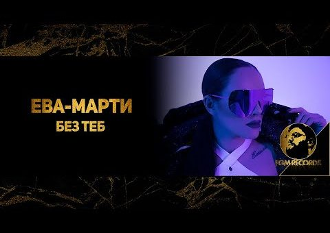 EVA-MARTY - BEZ TEB / Ева-Марти - Без теб