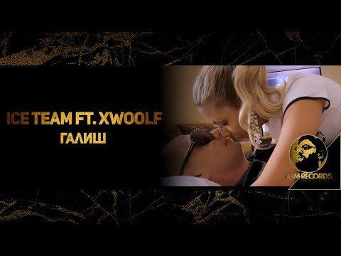 ICE TEAM feat. XWOOLF - GALISH, 2020