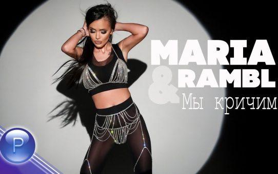 MARIA & RAMBL - MY KRICHIM / Мария и Рамбл - Мы кричим