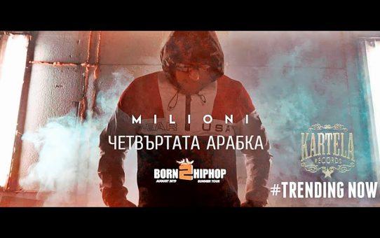 MILIONI - ЧЕТВЪРТАТА АРАБКА