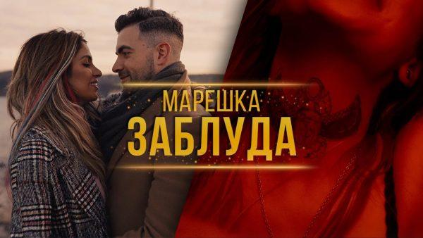 Mareshka Zabluda Official Video scaled