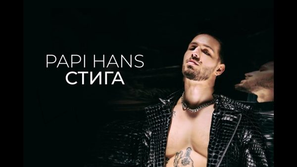 Papi Hans Official Video scaled