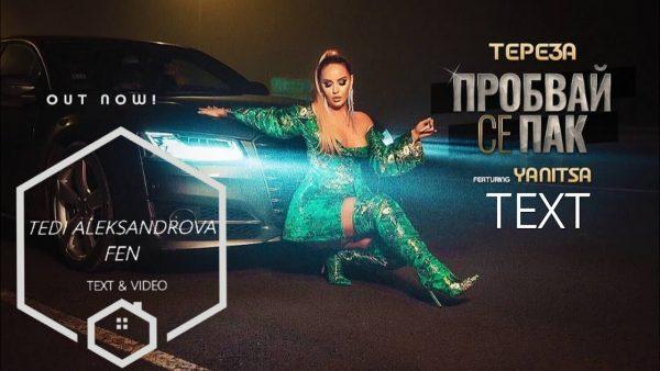 TEREZA ft YANITSA PROBVAY SE PAK TEKST 2020 scaled