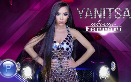 YANITSA - TVOETO FERRARI / Яница - Твоето Ферари