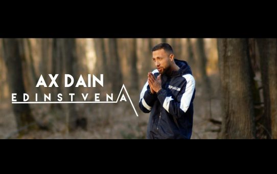 AX Dain - Edinstvena / Единствена