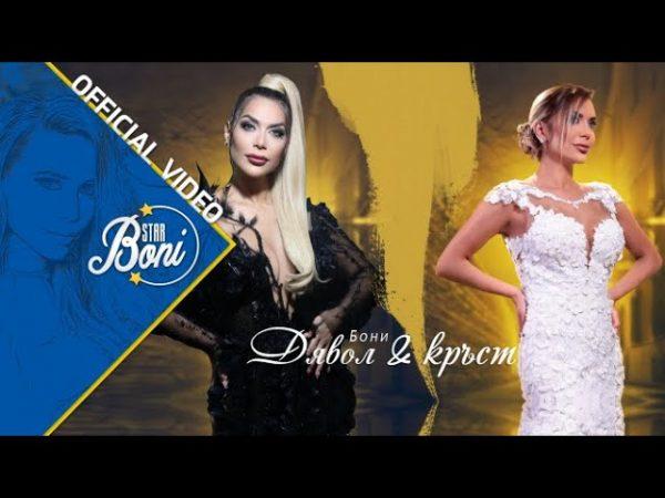 Boni Dyavol i Krust Official 4k Video 2020 scaled