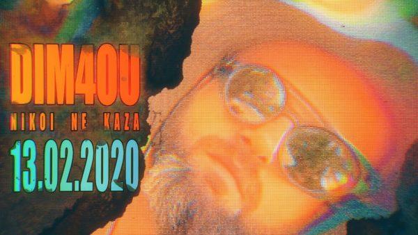 Dim4ou Nikoi Ne Kaza Official Video scaled