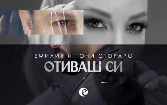 EMILIA & TONI STORARO - OTIVASH SI / Емилия и Тони Стораро - Отиваш си