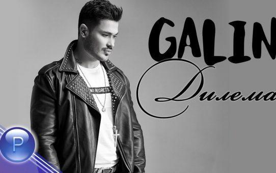 GALIN - DILEMA / Галин - Дилема