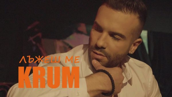 KRUM LYZHESH ME Official Video scaled