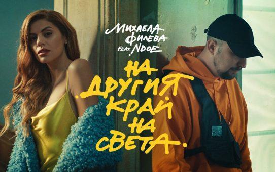 Mihaela Fileva feat. NDOE - На другия край на света