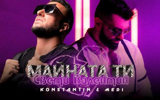 Константин & Меди - Майната ти Св. Валентин